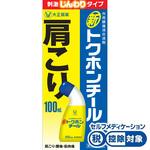 新トクホンチール 100mL [第3類医薬品]