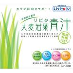 リビタ大麦若葉青汁 90g(3g×30袋)