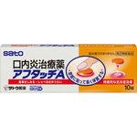 ★アフタッチA 10錠 [指定第2類医薬品]
