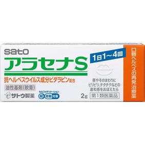 ★アラセナS 2g [第1類医薬品]