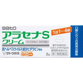★アラセナSクリーム 2g [第1類医薬品]