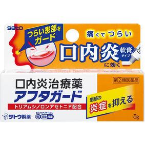 ★アフタガード 5g [指定第2類医薬品]