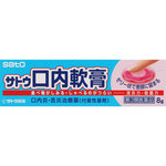 サトウ口内軟膏 8g [第3類医薬品]
