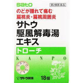 サトウ駆風解毒湯エキストローチ 18錠 [第2類医薬品]