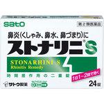 ストナリニS 24錠 [第2類医薬品]