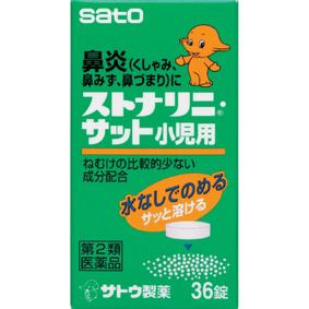 ストナリニ・サット小児用 36錠 [第2類医薬品]