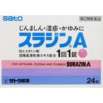スラジンA 24錠 [指定第2類医薬品]