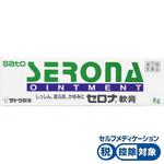 ★セロナ軟膏 8g [指定第2類医薬品]