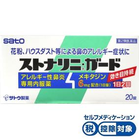★ストナリニ・ガード 20錠 [第2類医薬品]