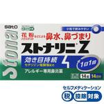 ★ストナリニ Z 14錠 [第2類医薬品]