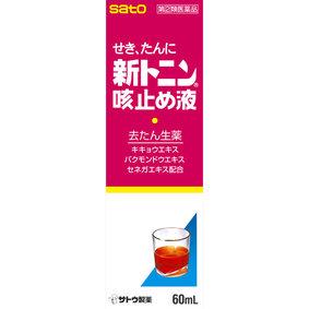新トニン咳止め液 60mL [指定第2類医薬品]