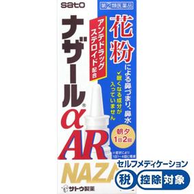 ★ナザールαAR<季節性アレルギー専用> 10mL [指定第2類医薬品]
