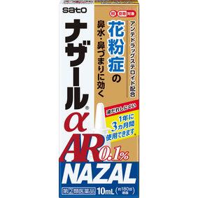 ★ナザールαAR0.1%<季節性アレルギー専用> 10mL [指定第2類医薬品]