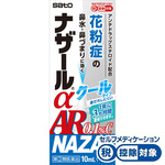 ★ナザールαAR0.1%C<季節性アレルギー専用> 10mL [指定第2類医薬品]