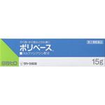 ポリベース 15g [第2類医薬品]
