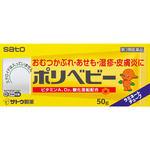 ポリベビー 50g [第3類医薬品]