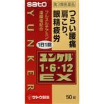 ユンケル1・6・12EX 50錠 [第3類医薬品]