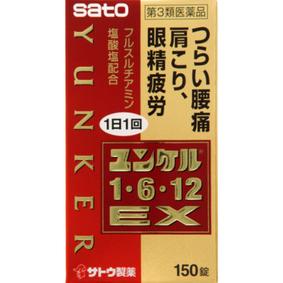 ユンケル1・6・12EX 150錠 [第3類医薬品]