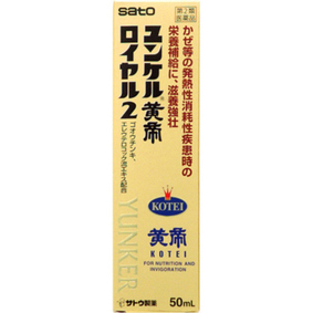 ユンケル黄帝ロイヤル2 50mL [第2類医薬品]