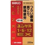 ユンケル1・6・12EX 250錠 [第3類医薬品]