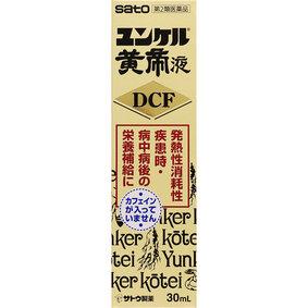 ユンケル黄帝液DCF 30mL [第2類医薬品]