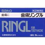 歯痛リングル 9包 [指定第2類医薬品]