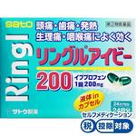 ★リングルアイビー200 24カプセル [指定第2類医薬品]