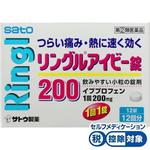 ★リングルアイビー錠200 12錠 [指定第2類医薬品]