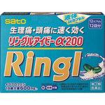 ★リングルアイビーα200 12カプセル [指定第2類医薬品]