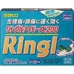 ★リングルアイビーα200 24カプセル [指定第2類医薬品]