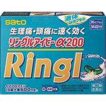 ★リングルアイビーα200 36カプセル [指定第2類医薬品]