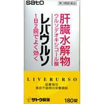 レバウルソ 180錠 [第3類医薬品]