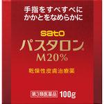パスタロンM20% 100g [第3類医薬品]
