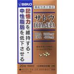 ※サトウDHA&EPA 66g(3.3g×20包)