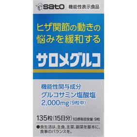 サロメグルコ 55.35g(410mg×135粒)