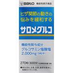 ※サロメグルコ 110.7g(410mg×270粒)