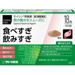 サイシン胃腸薬 18包 [第3類医薬品]