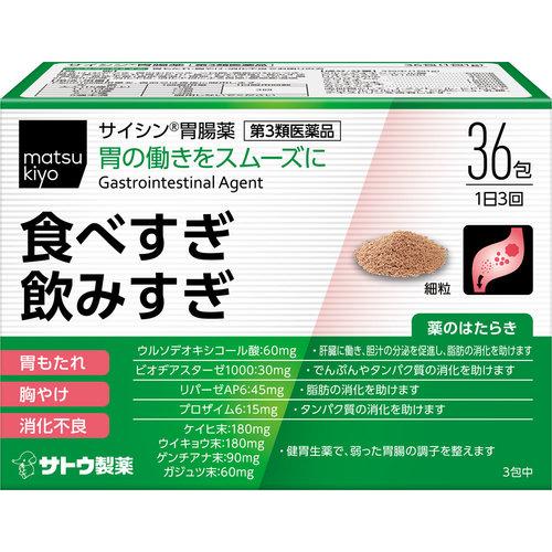 サイシン胃腸薬 36包 [第3類医薬品]の商品情報 【ココカラクラブ ...