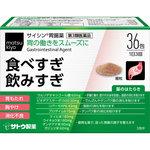 サイシン胃腸薬 36包 [第3類医薬品]