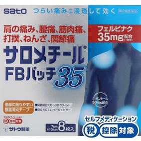 ★サロメチールFBパッチ35 8枚 [第2類医薬品]