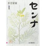 本草センナ(分包) 3g×48包 [指定第2類医薬品]