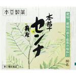 本草センナ顆粒 1.5g×80包(120g) [指定第2類医薬品]