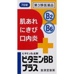 ビタミンBBプラス「クニヒロ」 70錠 [第3類医薬品]