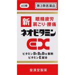 新ネオビタミンEX「クニヒロ」 60錠 [第3類医薬品]