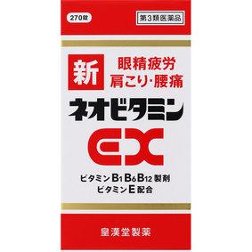 新ネオビタミンEX「クニヒロ」 270錠 [第3類医薬品]