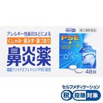 鼻炎薬A「クニヒロ」 48錠 [指定第2類医薬品]