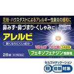 ★アレルビ 28錠 [第2類医薬品]