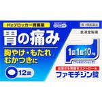★ファモチジン錠「クニヒロ」 12錠 [第1類医薬品]