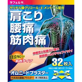 オムニードプラスター 32枚(8枚×4袋) [第3類医薬品]