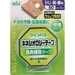 ウインパス キネシオロジーテープ ひじ・肩・腰用 5m
